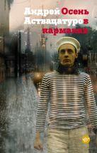 Аствацатуров А.А. - Осень в карманах' обложка книги