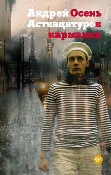 Аствацатуров А.А. - Осень в карманах обложка книги