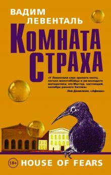 Левенталь В.А. - Комната страха обложка книги