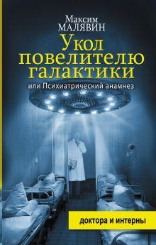 Малявин М.И. - Укол повелителю галактики, или Психиатрический анамнез обложка книги