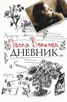 Купить Книга Дневник Волкова П.Д. 978-5-17-094008-0 Издательство «АСТ»