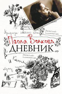 Волкова П.Д. - Дневник обложка книги