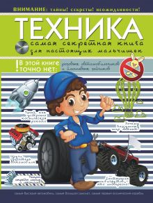 Туровец Д. - Техника. Самая секретная книга для настоящих мальчишек обложка книги