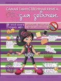 Самая таинственная книга для девочек от ЭКСМО