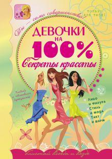 . - Секреты красоты обложка книги