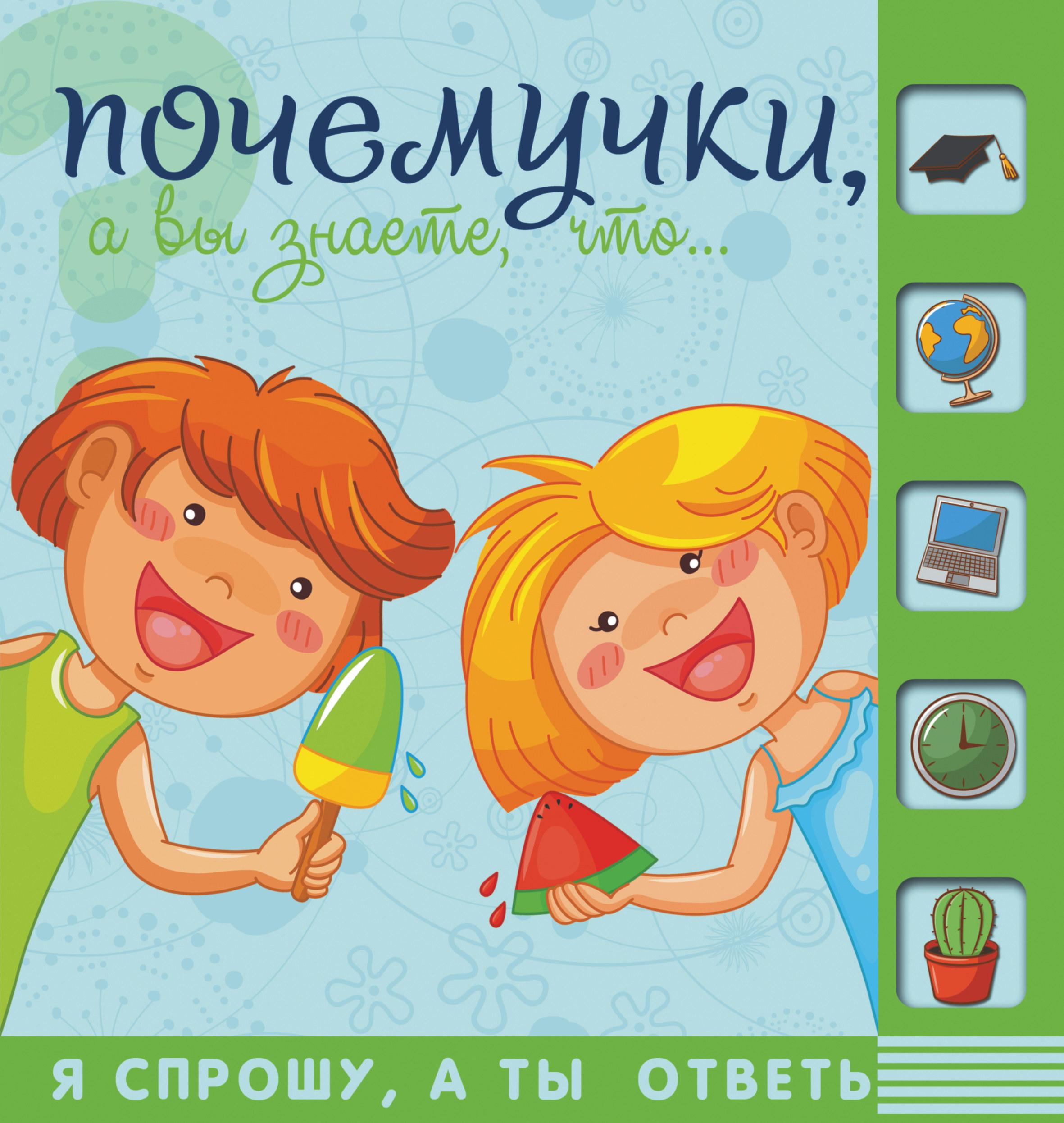 Почемучки, знаете ли Вы, что… от book24.ru
