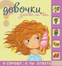 . - Девочки, знаете ли Вы , что …. обложка книги
