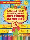 Большая книга знаний и умений для умных малышей. От 2 до 5 лет от ЭКСМО