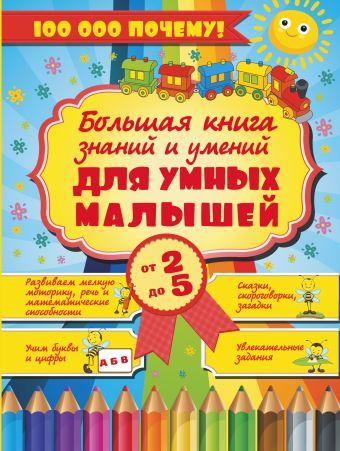 Большая книга знаний и умений для умных малышей. От 2 до 5 лет .