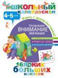 Развиваем внимание малыша (4-5 лет) от ЭКСМО