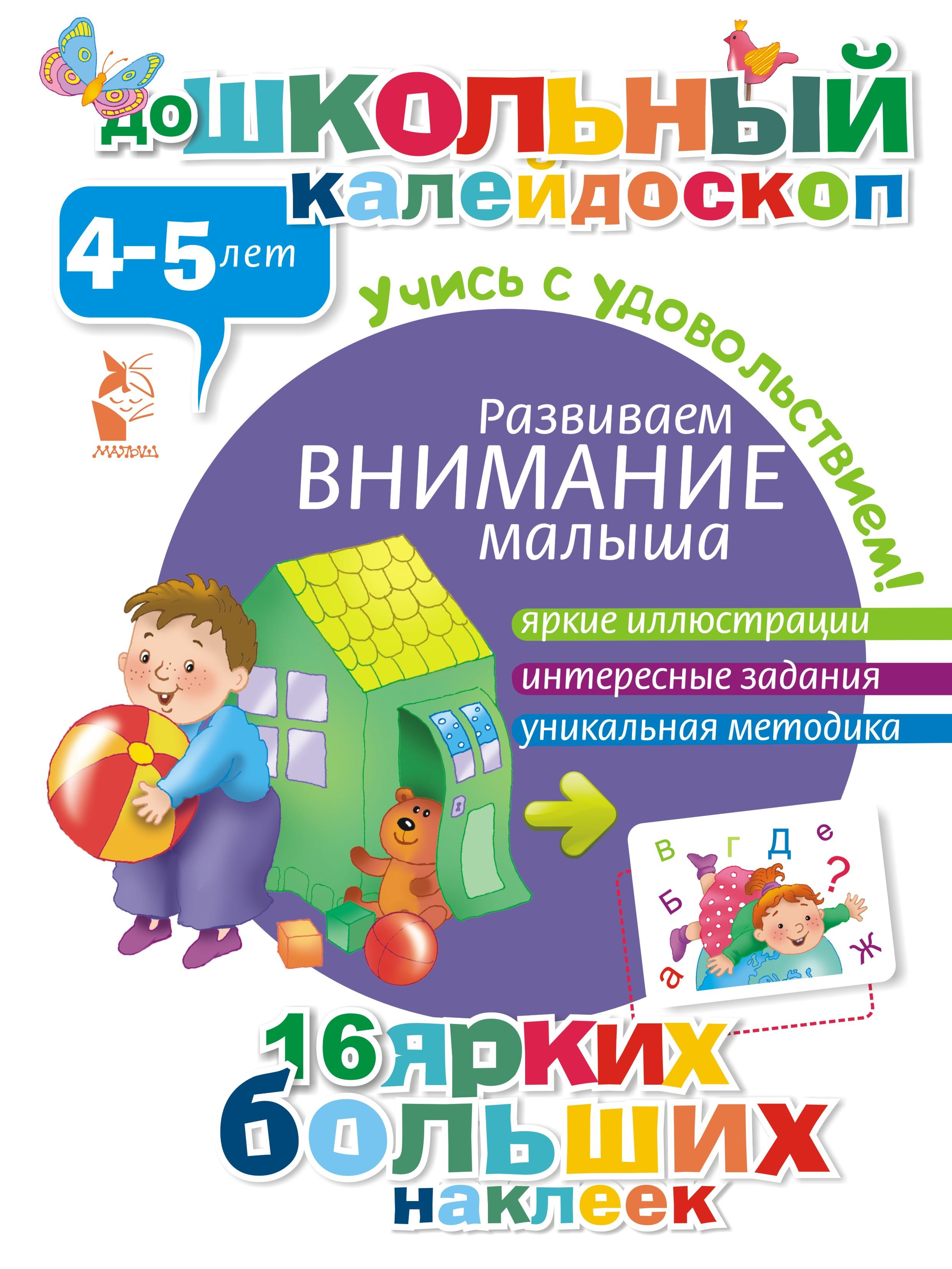 Развиваем внимание малыша (4-5 лет) ( .  )