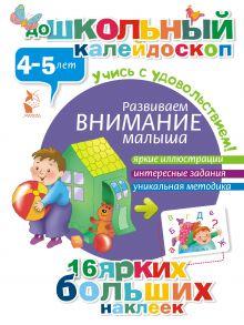 . - Развиваем внимание малыша (4-5 лет) обложка книги