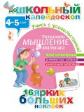 Развиваем мышление малыша (4-5 лет) от ЭКСМО