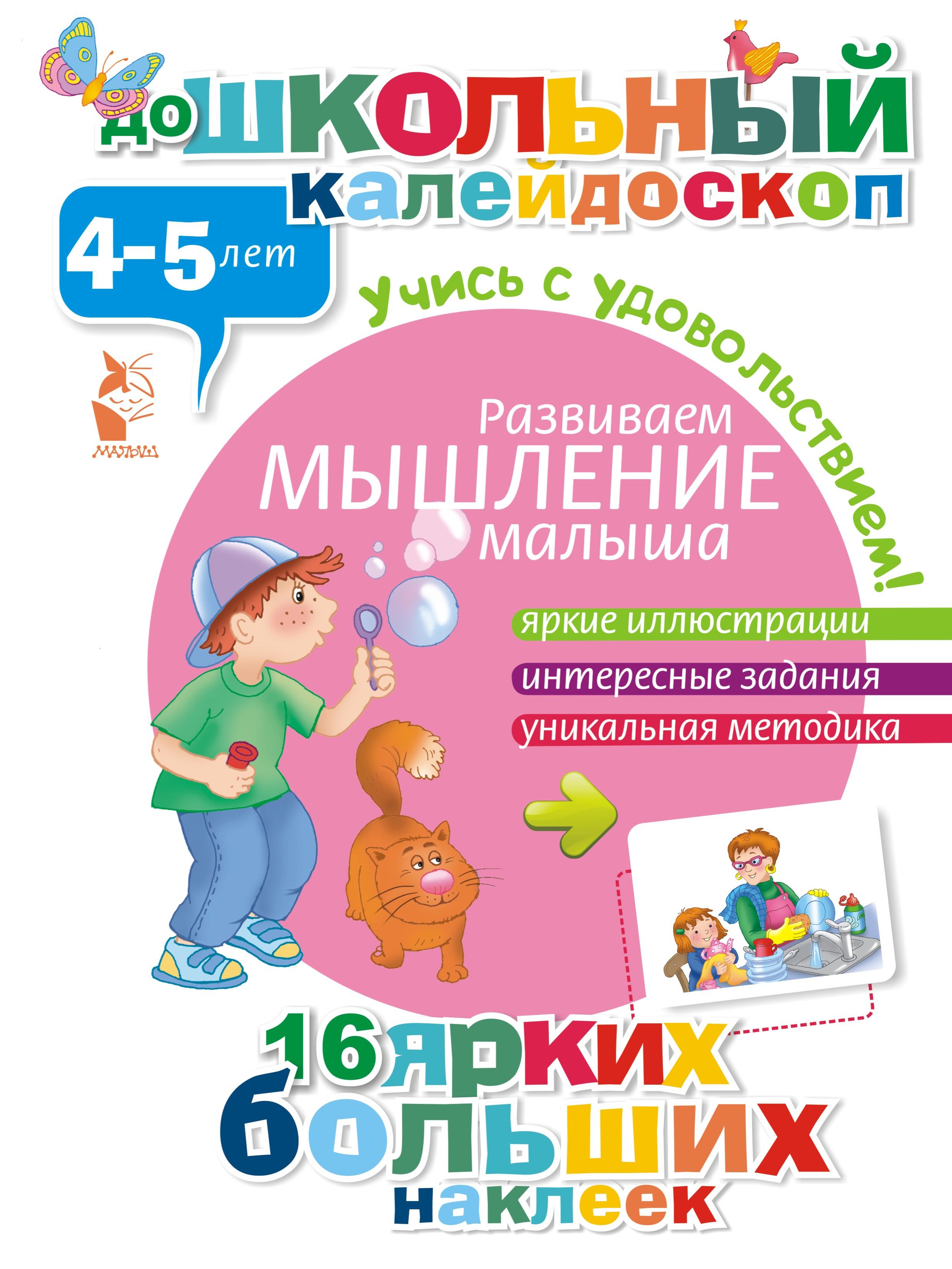 Развиваем мышление малыша (4-5 лет) ( .  )