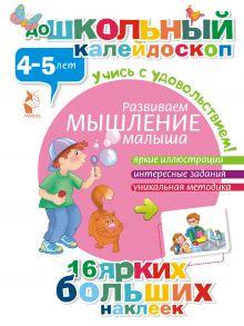 . - Развиваем мышление малыша (4-5 лет) обложка книги