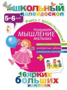 . - Развиваем мышление малыша (5-6 лет) обложка книги