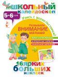 Развиваем внимание малыша (5-6 лет) от ЭКСМО