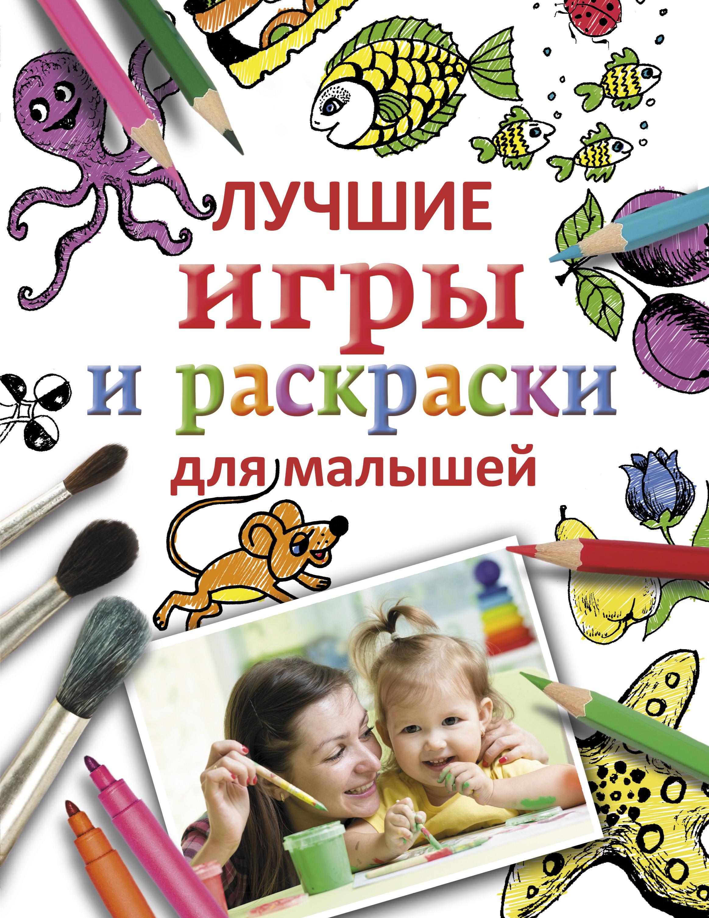 Лучшие игры и раскраски для малышей