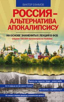 Ефимов В.А. - Россия – альтернатива апокалипсису обложка книги