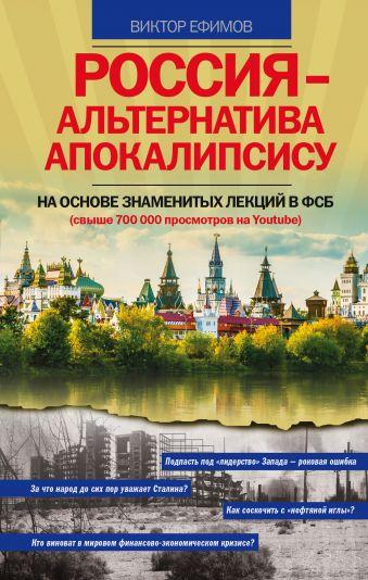 Россия – альтернатива апокалипсису Ефимов В.А.