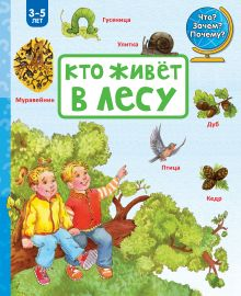 . - Кто живёт в лесу обложка книги