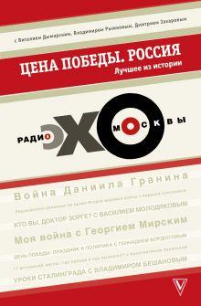 Эхо-Москвы - Цена победы. ЭХО МОСКВЫ. Россия обложка книги