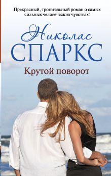 Спаркс Н. - Крутой поворот обложка книги