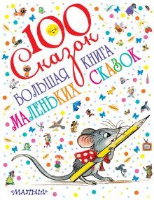 Маршак С.Я., Сутеев В.Г.,Чуковский К.И. - Большая книга маленьких сказок обложка книги