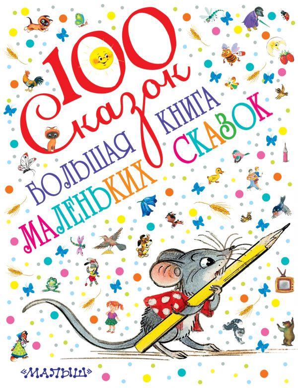 Большая книга маленьких сказок Маршак С.Я., Чуковский К.И., Сутеев В.Г.