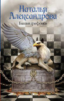 Александрова Наталья - Башня грифонов обложка книги