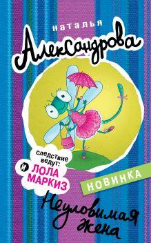 Александрова Наталья - Неуловимая жена обложка книги