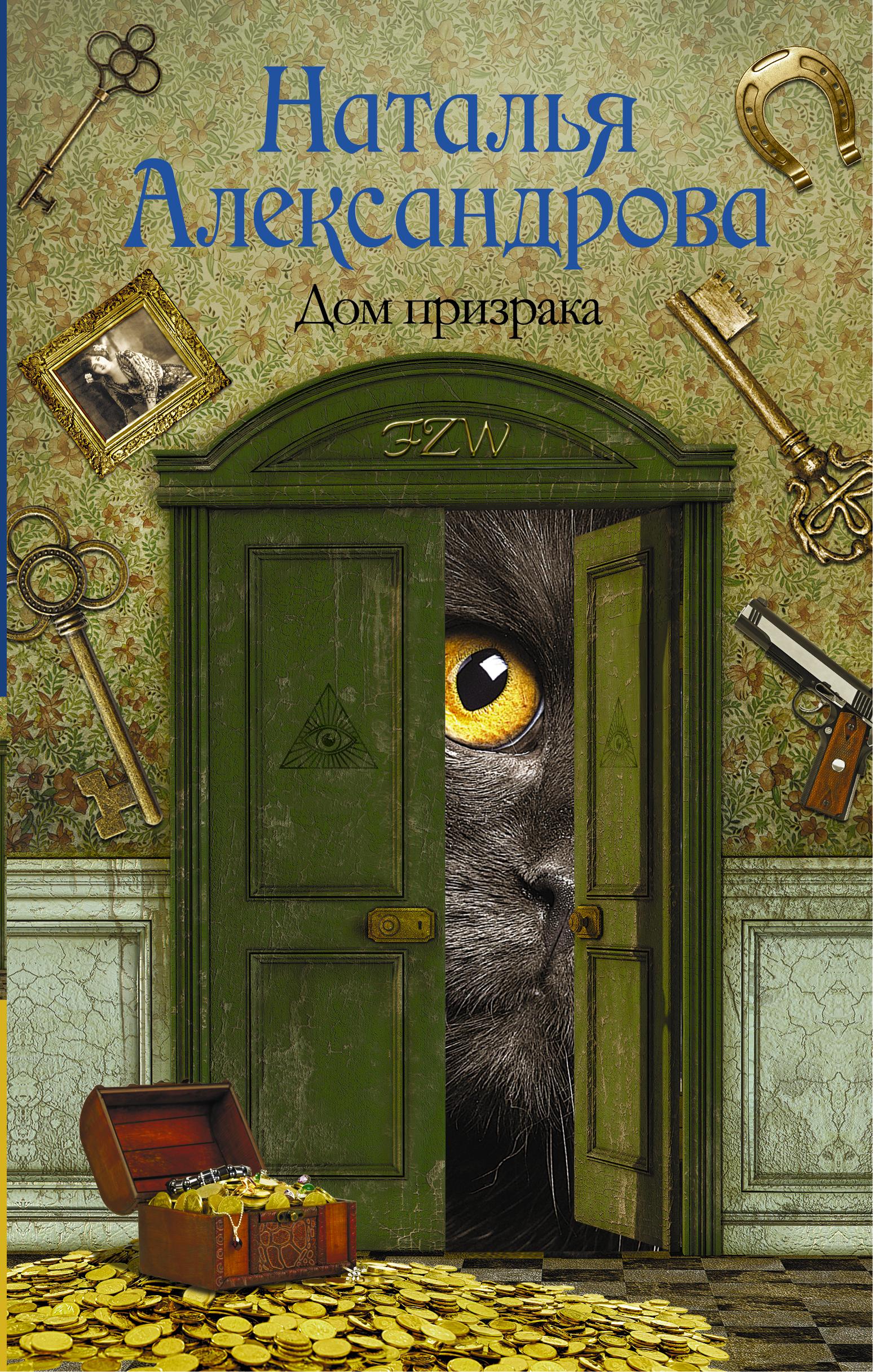 Александрова Наталья Дом призрака