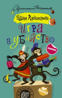 Александрова Наталья - Игра в убийство обложка книги
