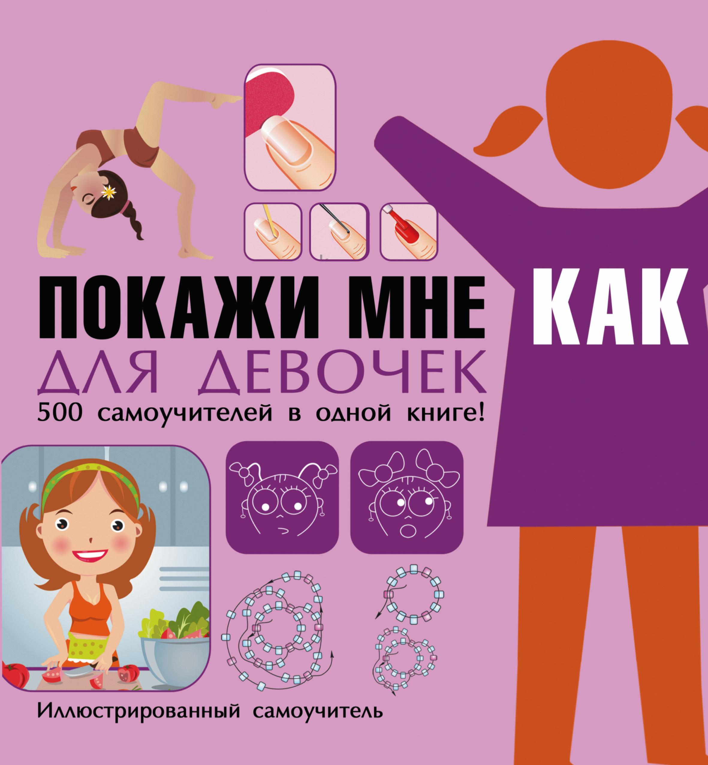 Покажи мне как. Для девочек от book24.ru