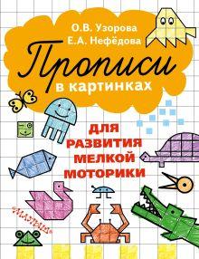 Узорова О.В. - Прописи в картинках для развития мелкой моторики обложка книги