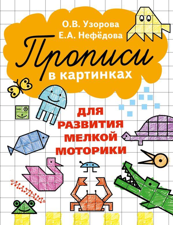 Прописи в картинках для развития мелкой моторики Узорова О.В.