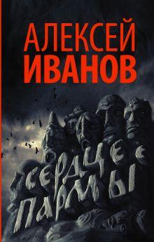 Иванов А.В. - Сердце пармы обложка книги