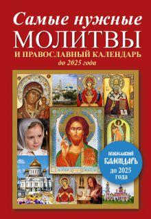 . - Самые нужные молитвы и православный календарь до 2025 года обложка книги