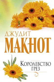 Макнот Д. - Королевство грез обложка книги