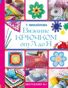 Михайлова Т.В. - Вязание крючком от А до Я обложка книги