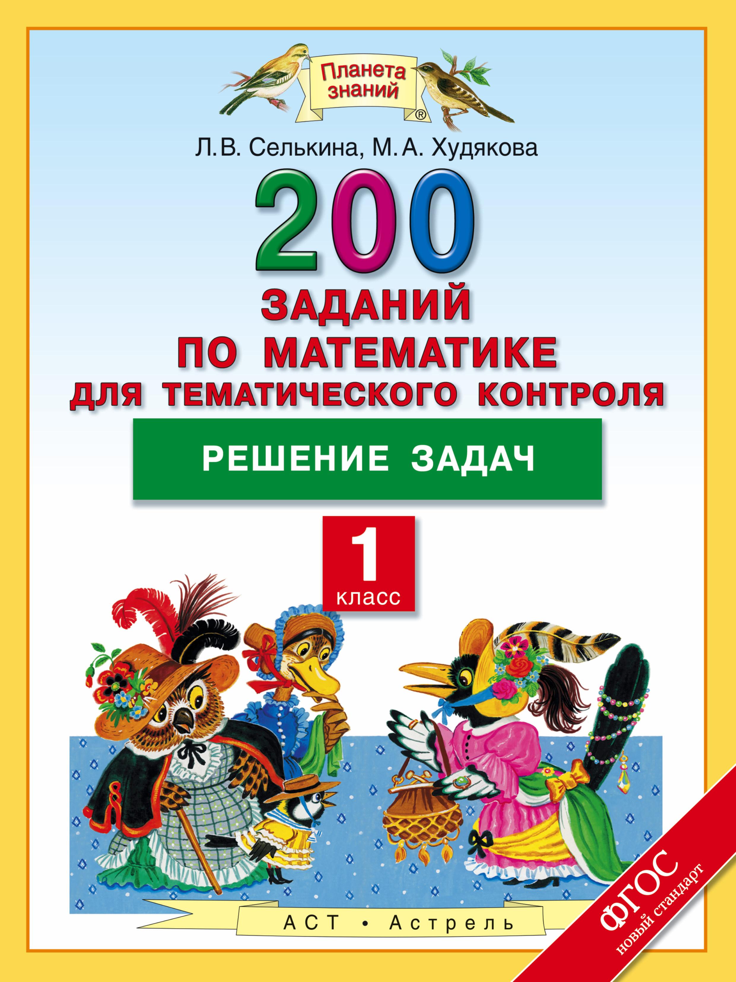 Решение задач. Математика. 1 класс. 200 заданий по математике для тематического контроля
