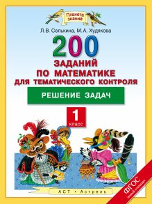 Математика. 1 класс. 200 заданий по математике для тематического контроля. Решение задач.