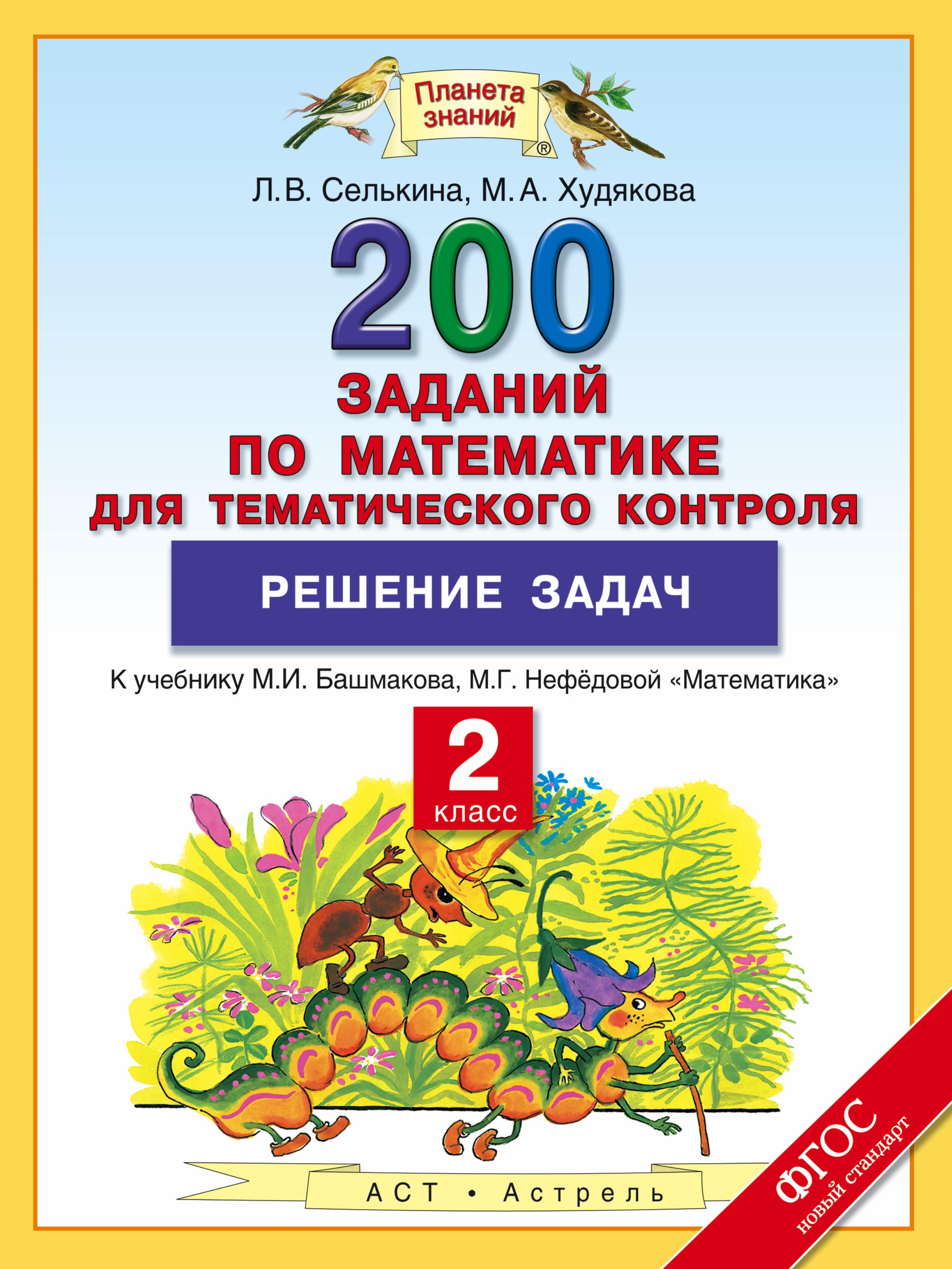 Решение задач. 2 класс. Математика. 200 заданий по математике для тематического контроля