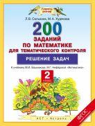 2 класс. Математика. 200 заданий по математике для тематического контроля.Решение задач.