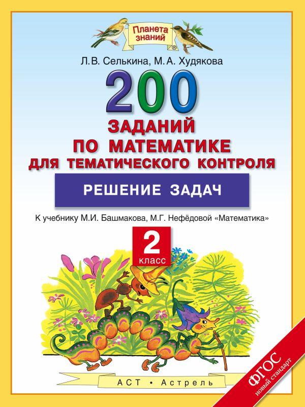 2 класс. Математика. 200 заданий по математике для тематического контроля.Решение задач. Селькина Л.В., Худякова М.А.