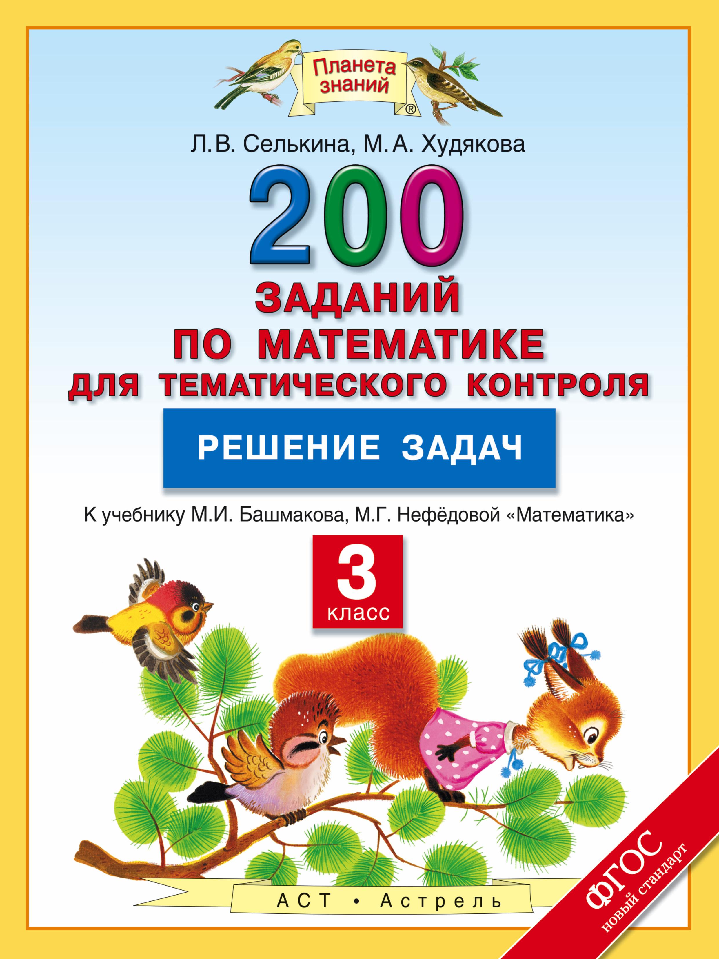 Решение задач. Математика. 3 класс. 200 заданий по математике для тематического контроля