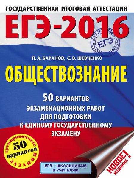 ЕГЭ-2016. Обществознание (60х84/8) 50 вариантов экзаменационных работ для подготовки к ЕГЭ