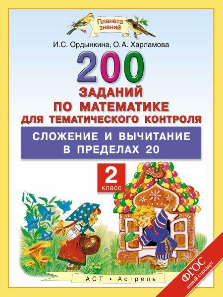 Сложение и вычитание в пределах 20. Математика. 2 класс. 200 заданий по математике для тематического контроля
