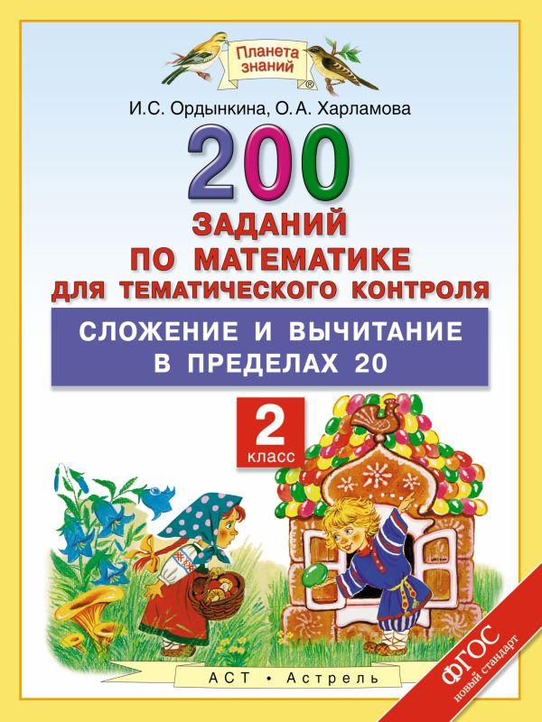 Математика. 2 класс. 200 заданий по математике для тематического контроля. Сложение и вычитание в пределах 20. Ордынкина И.С., Харламова О.А.