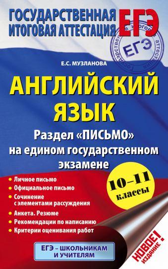 """ЕГЭ. Английский язык. Раздел """"Письмо"""" на едином государственном экзамене. 10-11 классы Музланова Е.С."""